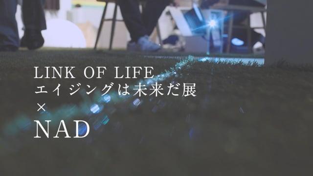 【PR】SHISEIDO LINK OF LIFE エイジングは未来だ展×NAD
