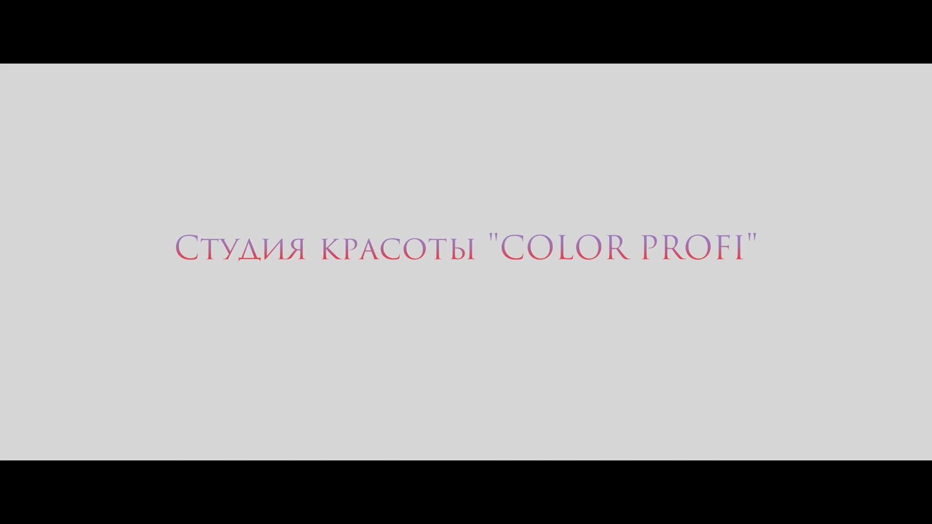 """Рекламный ролик """"Color Profi"""""""