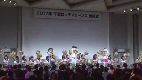 【2017マリーンズ出陣式】新生「M☆Splash!!」がOPを飾るパフォーマンス!! 2017/3/20