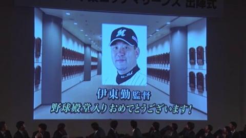 【2017マリーンズ出陣式】伊東監督の野球殿堂入りを祝し、記念品贈呈 2017/3/20