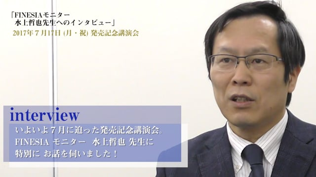 FINESIA 発売記念講演会 ~新たな視点からデンタルインプラントを再考する~