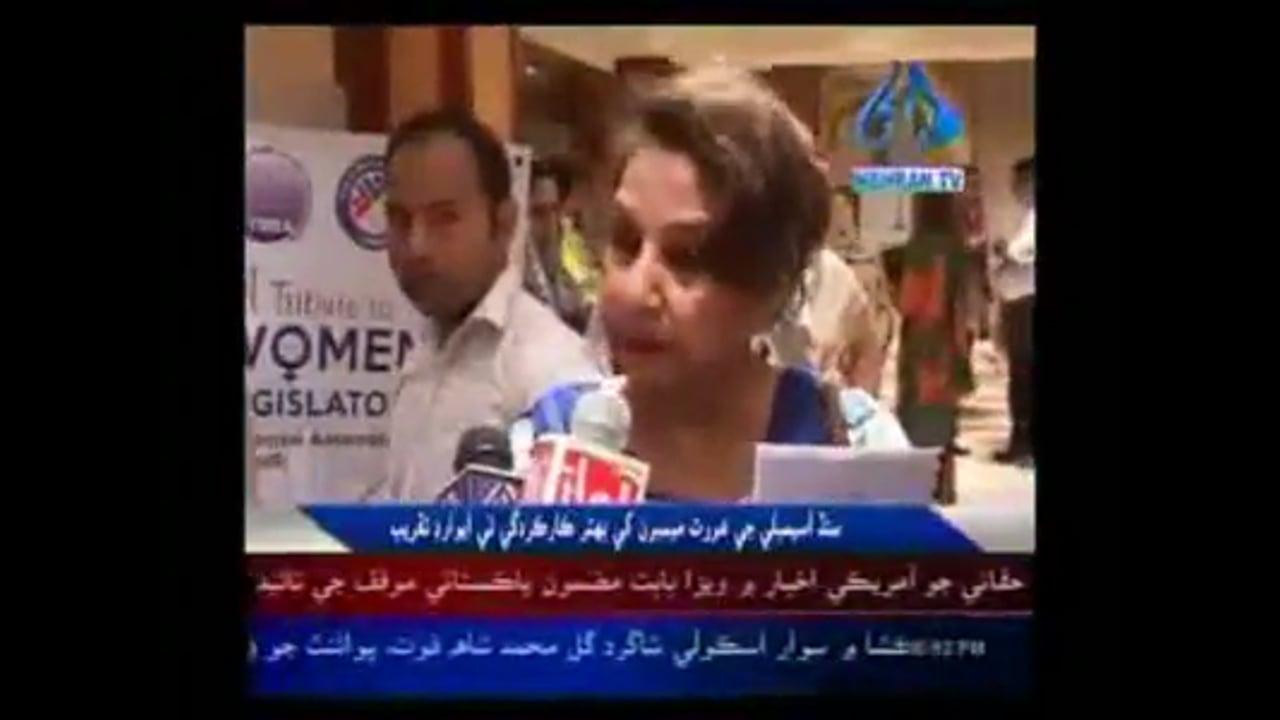 A Tribute to Women Legislators of Sindh Assembly   Mahran TV