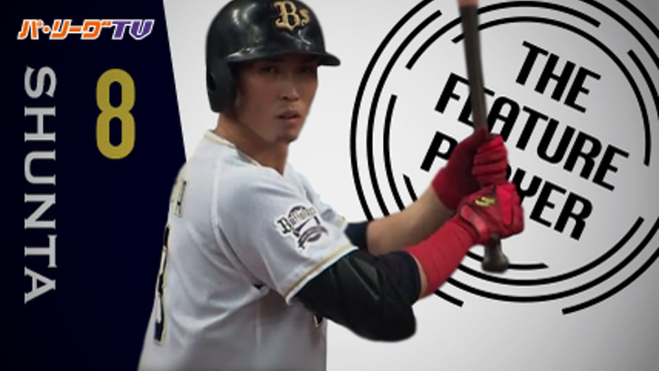 《THE FEATURE PLAYER》Bs駿太 粘りの打撃で定位置確保へ!!