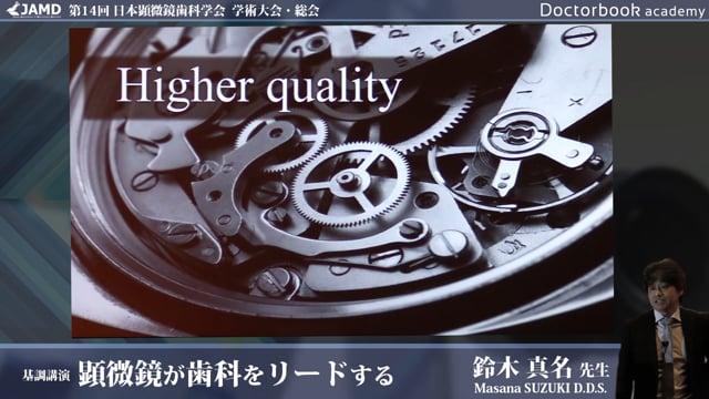 第14回日本顕微鏡歯科学会 学術大会 基調講演