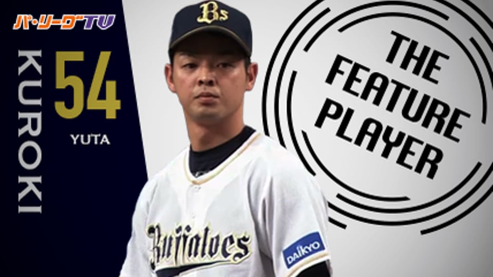 《THE FEATURE PLAYER》プロ初勝利!! Bs黒木 『火の玉ストレート』まとめ
