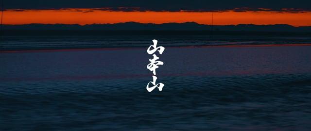 Yamamotoyama Seaweed Brand Film (Short Ver.) | 山本山 ブランドムービ(short ver.)