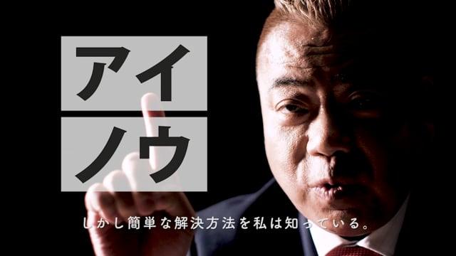【CM】ITトレンド 出川哲朗編 30秒