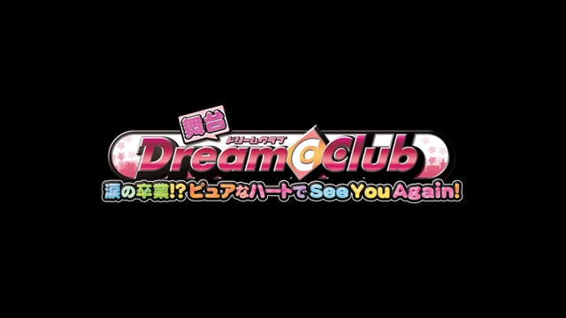 【HD】舞台ドリームクラブ ~涙の卒業!?ピュアなハートでSeeYouAgain!~