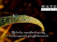 Water Origins_Burmese_No VO