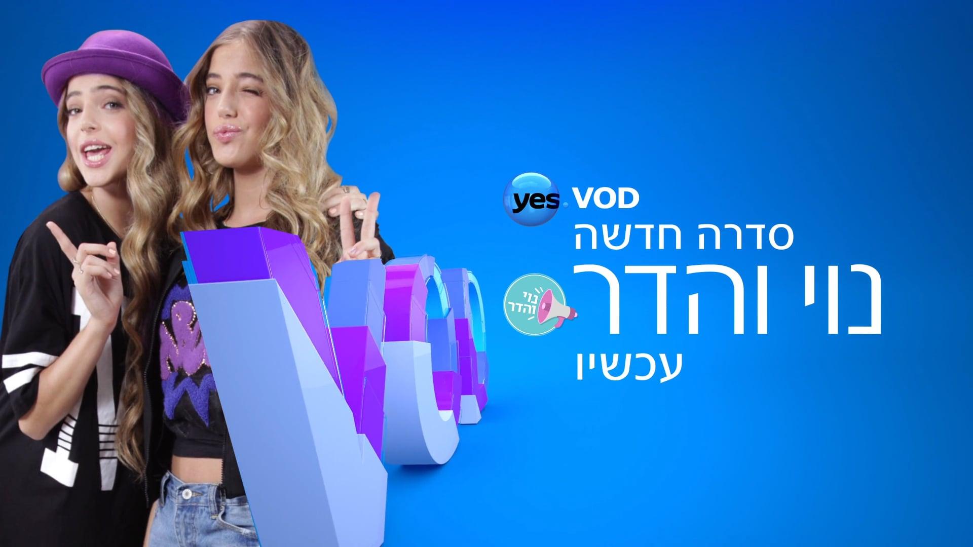 Noy & Hadar TV show for yesVOD PROMO נוי והדר עונה 1