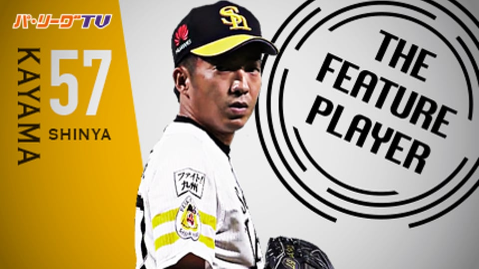 《THE FEATURE PLAYER》鉄壁左腕!! H嘉弥真 一歩も退かぬ 攻めの投球