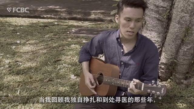 Baptism Testimony of David Lim Yu Hui (Chi)
