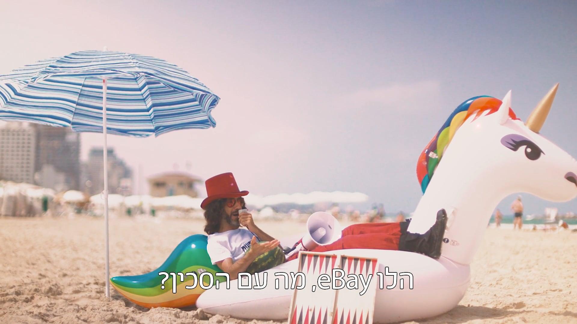 eBay On The Beach