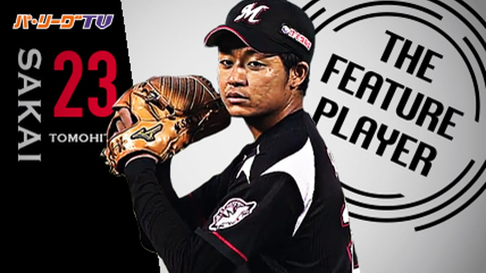 《THE FEATURE PLAYER》プロ初先発・初勝利ならずも… M酒居 8回3安打1失点の力投!!