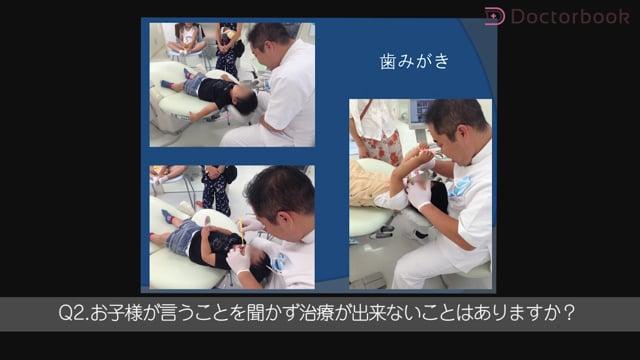 小児歯科における、歯科医の対応