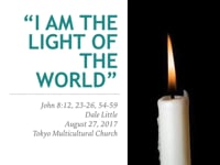 Jn. 8:12ff. Jesus Is... (4): I AM the Light of the World. Aug 2017.