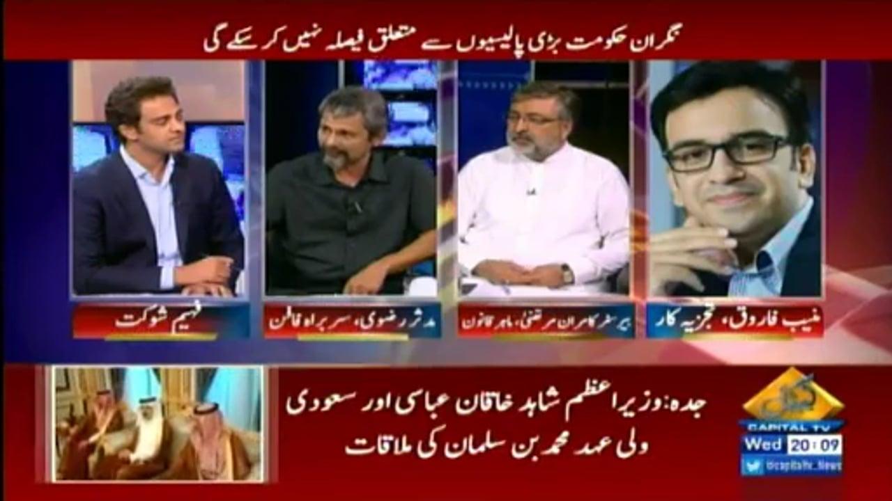 Analysis on Electoral Reforms   Awaam - 23rd August 2017   Capital TV   Muddassir Rizvi