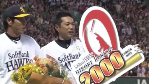 【4回裏】積極的な初球攻撃!! ホークス・小久保が福岡の地で2000安打を達成!! 2012/6/24 H-F