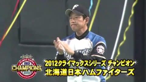 栗山監督就任1年目で結果!! ファイターズが2012年のクライマックスシリーズ制覇!! 2012/10/19 F-H