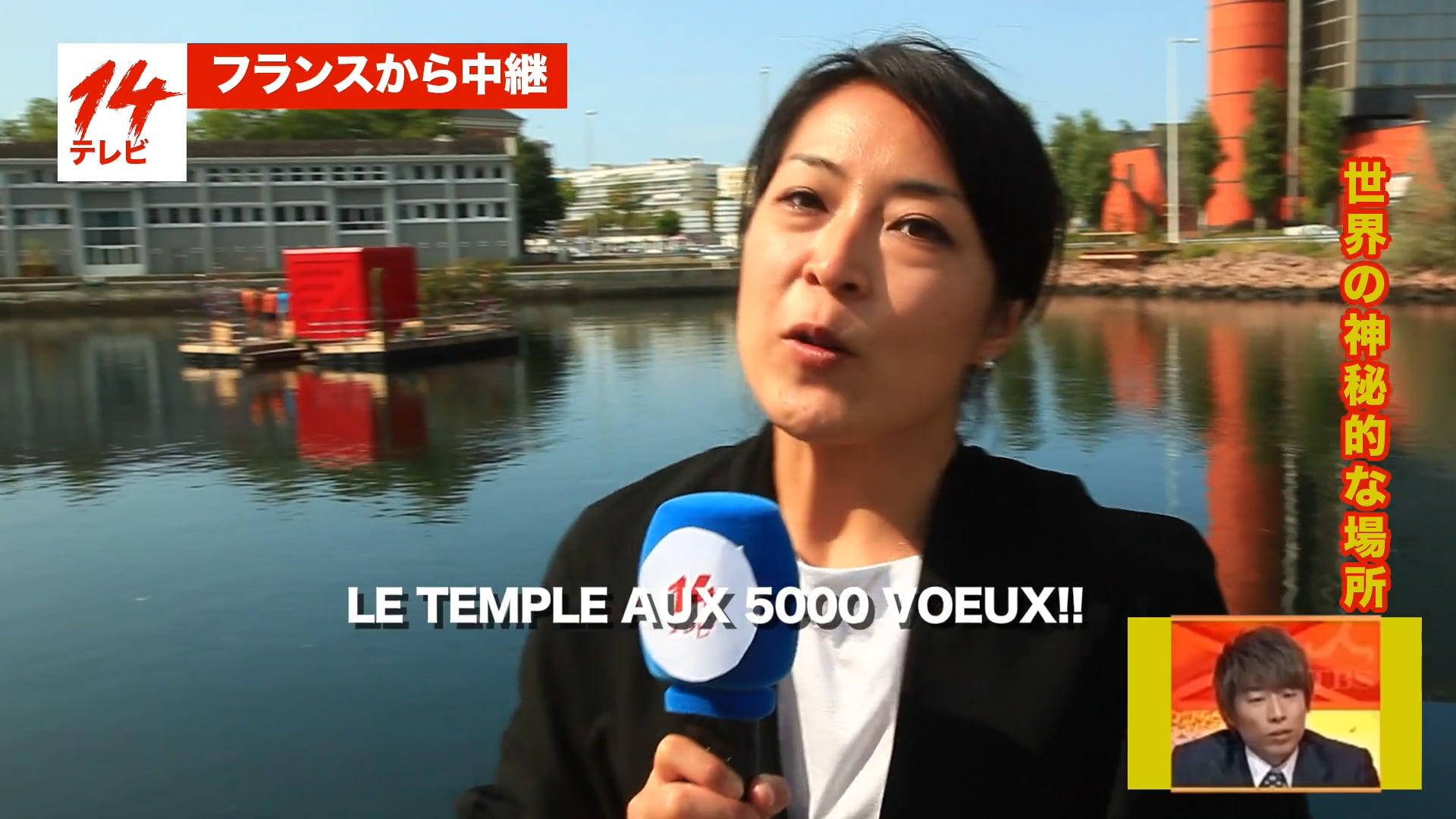 Le Temple aux 5000 Voeux à la télévision japonaise