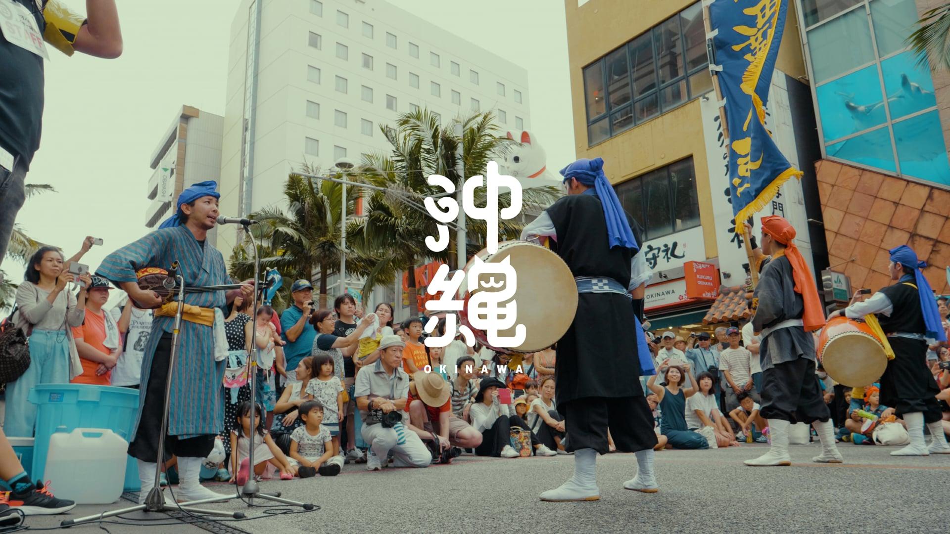 沖繩太鼓 | Trip Video |