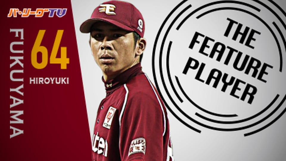 《THE FEATURE PLAYER》いざ福岡へ!! E福山がファイナルステージのキーマン!?