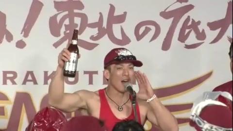 【日本一祝勝会】11月なのにタンクトップ!? イーグルス・松井の絶叫で祝勝会スタート!!