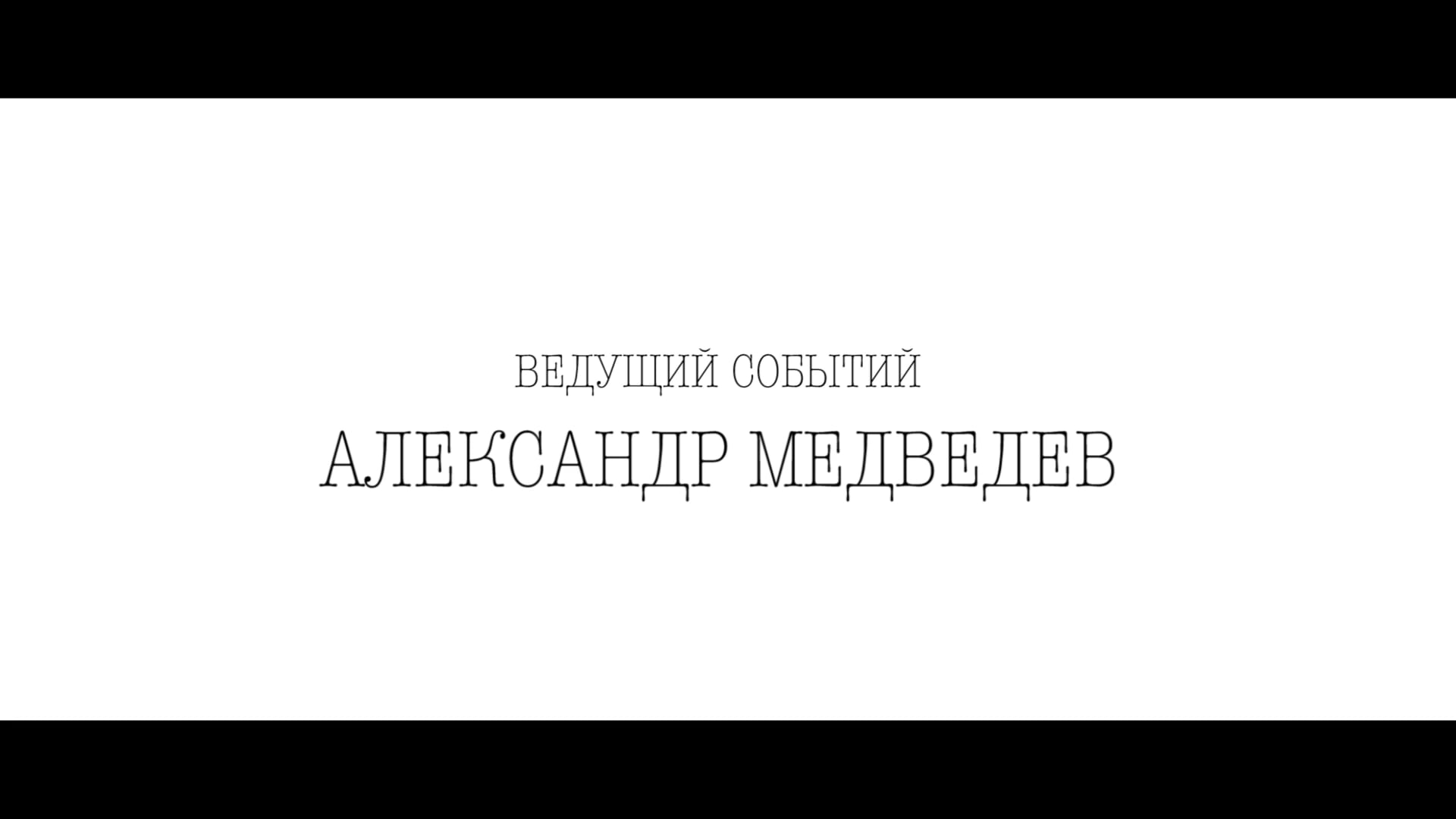 Ведущий Александр Медведев