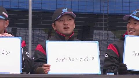 【マリーンズ・スーパーマリンフェスタ2017】昭和 vs 平成3番対決で世代間クイズ!! 2017/11/23