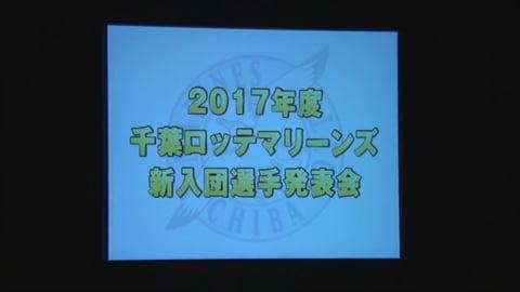 【マリーンズ新入団選手発表会】ノーカット版 2017/12/5