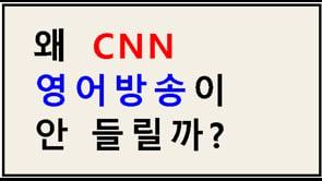 왜 CNN이 안 들릴까?