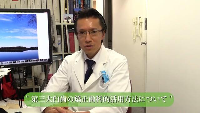 第三大臼歯の矯正歯科的活用法について
