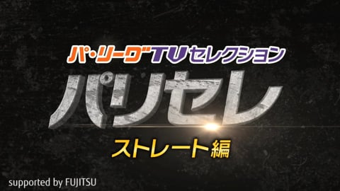 【パ・リーグTV supported by FUJITSU】唸るストレート!! 各球団が誇る投手たち!!