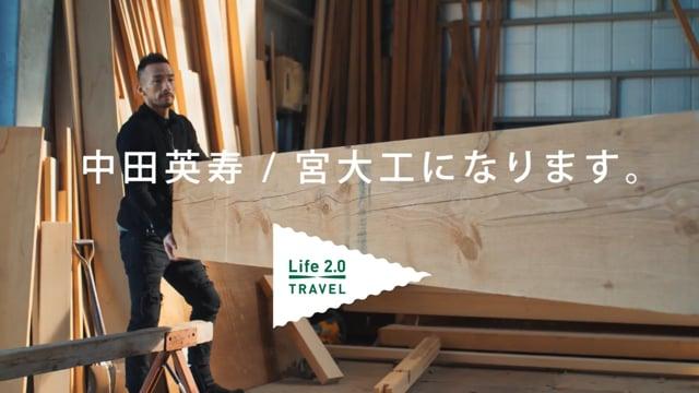 「Life 2.0 TRAVEL」TVCM2018