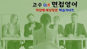 학습가이드(직업별예상질문)