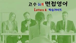 학습가이드(Letters &)
