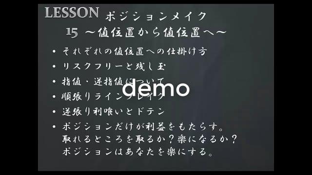 LESSON15「ポジションメイク」デモ動画