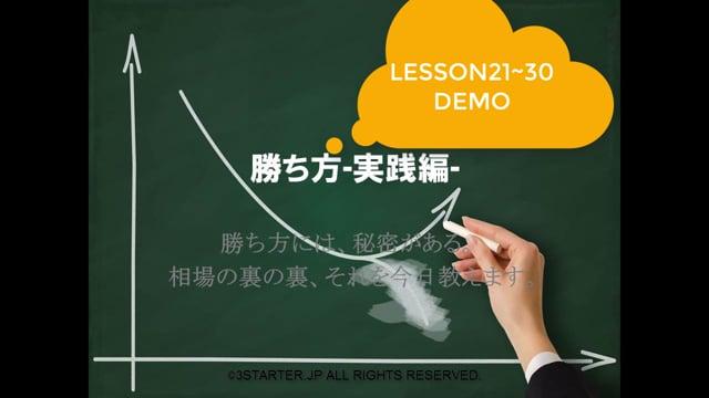lesson21-30-demo