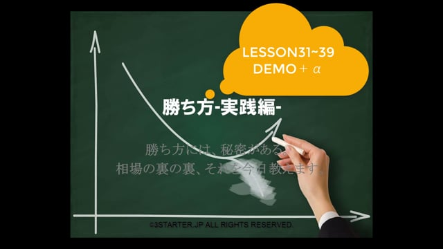 lesson31-39demo+α