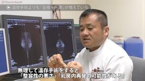 乳がん手術に全摘+再建という選択肢。マンモグラフィーに写らない乳がんにも注意。