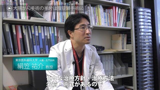大腸がんの手術の種類。新しい治療法の腹腔鏡手術やロボット手術って何?