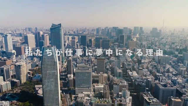 野村アセットマネジメント株式会社さま 採用動画