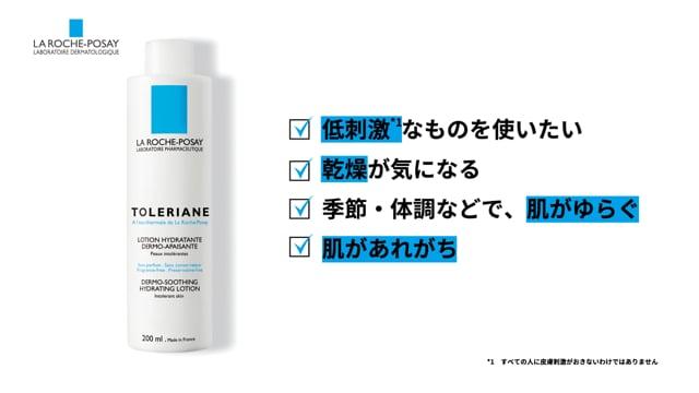 日本ロレアル株式会社さま トレリアンPR動画