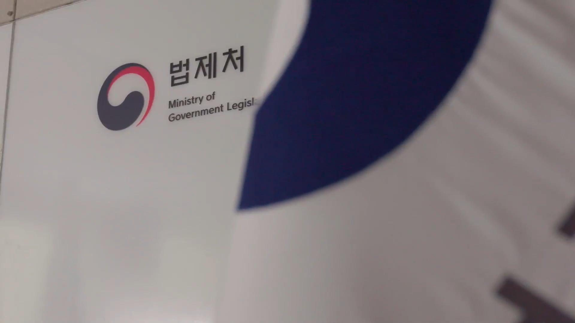 2017 법제처 홍보동영상 @법제처
