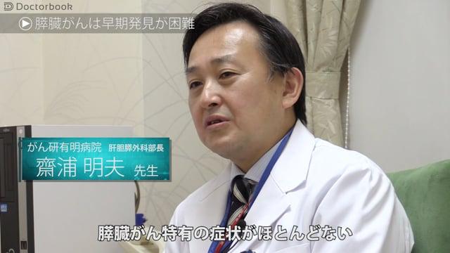 齋浦 明夫先生:すい臓がんの手術の条件とは