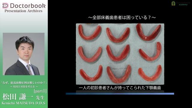 なぜ、総義歯難症例は難しいのか?~原因と対策を考える~