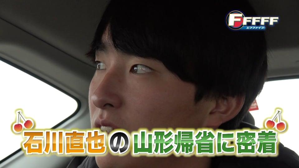 北海道テレビの番組「FFFFF」の協力により実現!! FFFFFの映像をパ・リーグTVでも!!