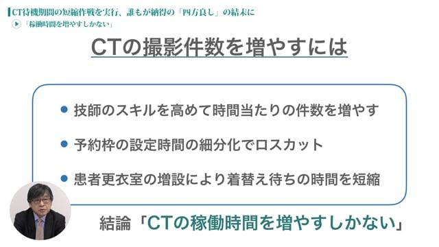 [case:02 #1] CT待機期間の短縮作戦を実行「稼働時間を増やすしかない」(病院経営ケーススタディー )