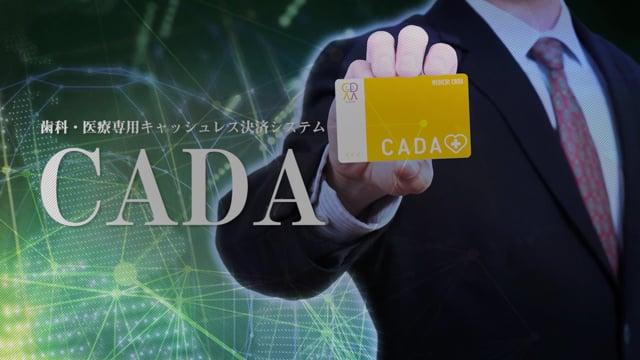 医療専門クレジットカードCADAとは