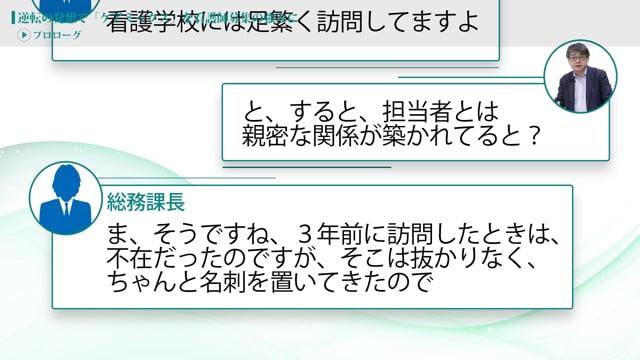 [case:01 #1] ケアミックスを看護師募集の強みに「課長一人で総務・経理・人事を担当」(病院経営ケーススタディー )